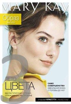 onlajn-katalog-meri-kej-iyul-sentyabr-2016
