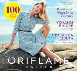 katalog-oriflame-8-prosmotr-onlajn-besplatno-rossiya